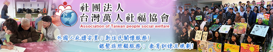 社團法人台灣萬人社福協會上方形象圖